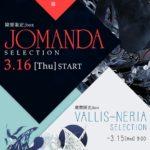 Jomanda Selection dans le jbox