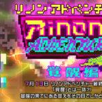 Rinon's Adventure 3