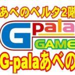 Logo du groupe G-Pala